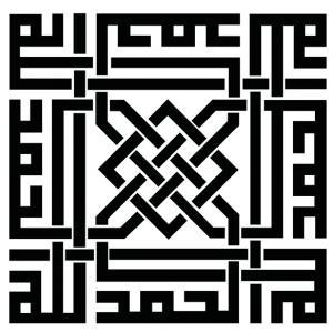al-Ḫamdu lillāhi