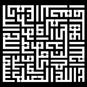 al-Qur'ān